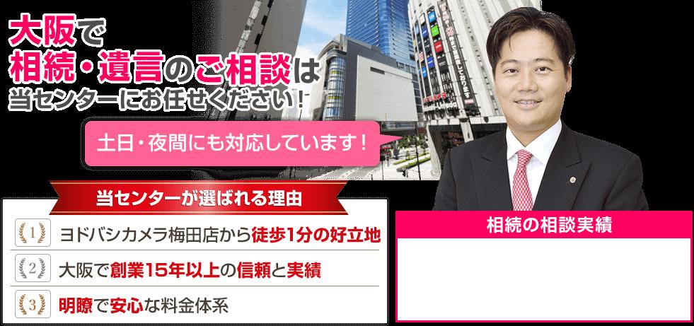 大阪で相続・遺言のご相談は当センターにお任せください!